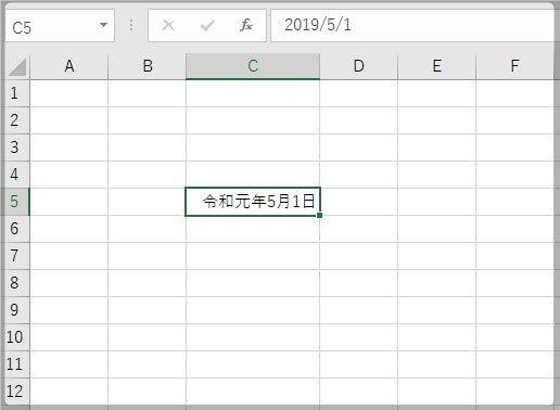 """セルの書式設定を変たら""""令和元年""""表記になった"""